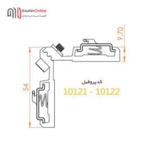 نقشه فیکسر آلومینیومی دکمه فلزی 9.7 آلاکس