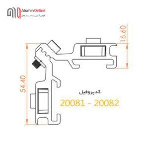 نقشه فیکسر آلومینیومی زیر دکمه پلاستیکی 16.6 آلاکس