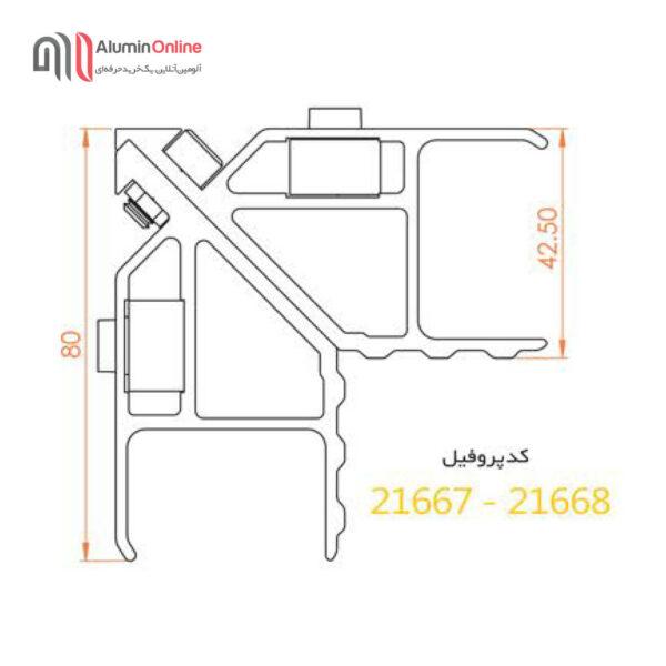 فیکسر آلومینیومی زیر دکمه پلاستیک 42.5 نقشه